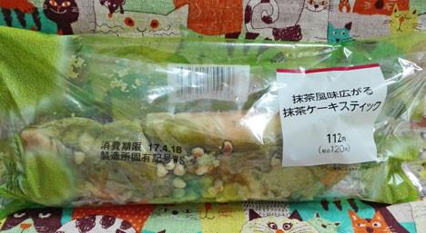 【ファミリーマート】抹茶風味広がる抹茶ケーキスティック
