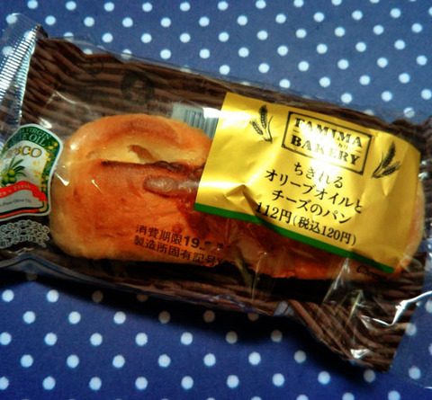 ちぎれるオリーブオイルとチーズのパン【ファミリーマート】