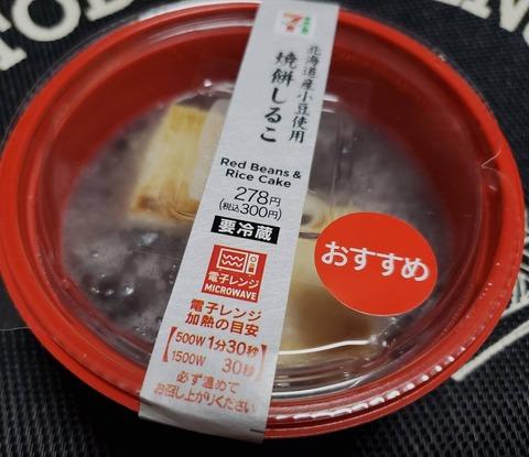 焼餅しるこ【セブンイレブン】