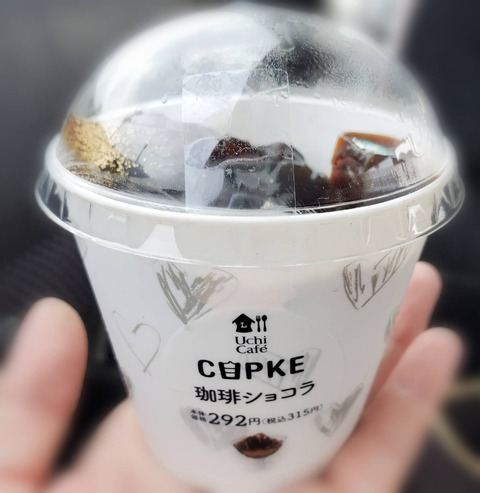 CUPKE 珈琲ショコラ【ローソン】
