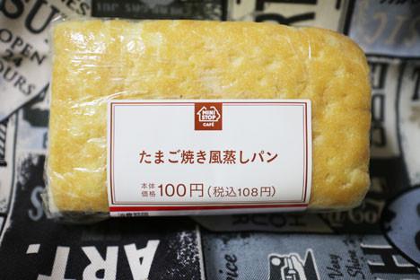 たまご焼き風蒸しパン