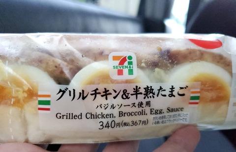 グリルチキン&半熟たまご【セブンイレブン】