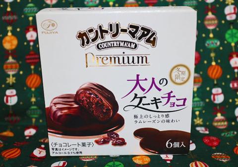 カントリーマアム大人のケーキチョコ