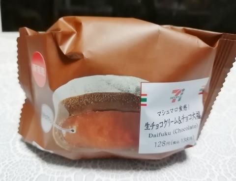 マシュマロ食感!生チョコクリーム大福【セブンイレブン】