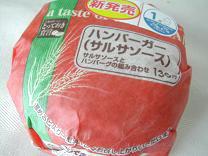 ハンバーガー(サルサソース)