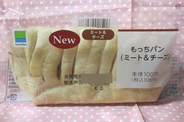 ファミリーマート*もっちパン(ミート&チーズ)
