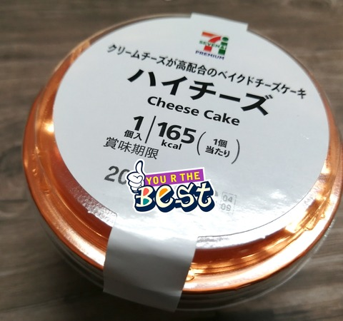 ハイチーズ【セブンイレブン】