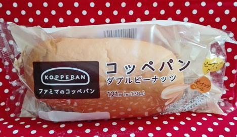 【ファミリーマート】コッペパン(ダブルピーナッツ)