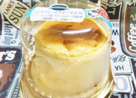 ふんわりしっとりチーズスフレ【ファミリーマート】