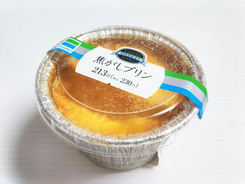 焦がしプリン【ファミリーマート】