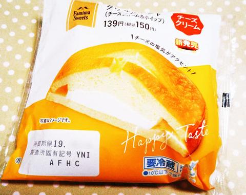 ダブルクリームサンド(チーズクリーム&ホイップ)