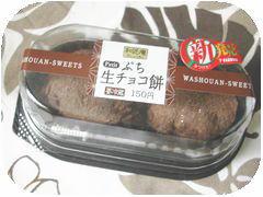 ぷち生チョコ餅