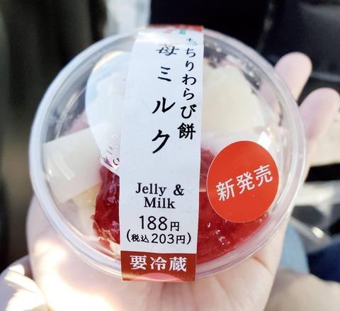 もっちりわらび餅 苺ミルク