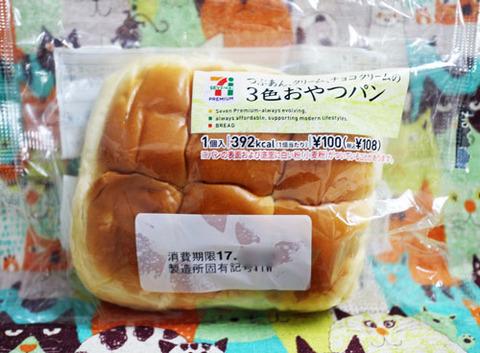 3色おやつパン【セブンイレブン】