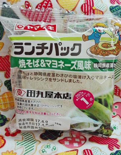 【山崎製パン】ランチパック 焼そば&マヨネーズ風味