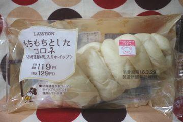 もちもちとしたコロネ (北海道産牛乳入りホイップ)