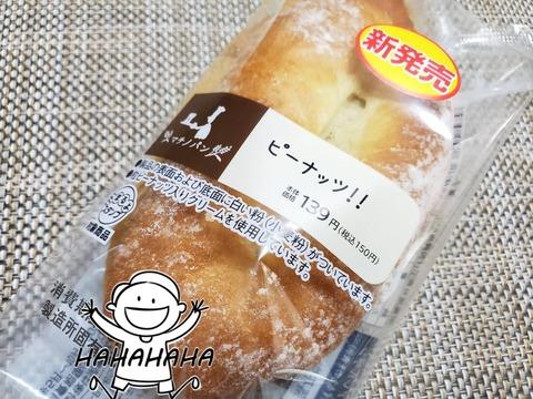 ピーナッツ!!【ローソン】