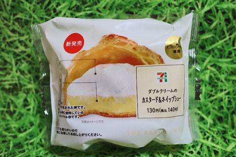 ダブルクリームのカスタード&ホイップシュー【セブンイレブン】