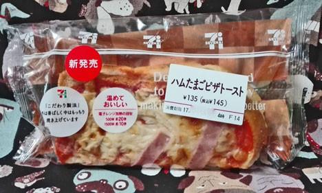 【セブンイレブン】ハムたまごピザトースト