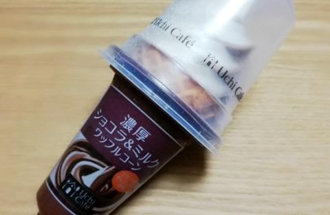 濃厚ショコラ&ミルク ワッフルコーン【ローソン】