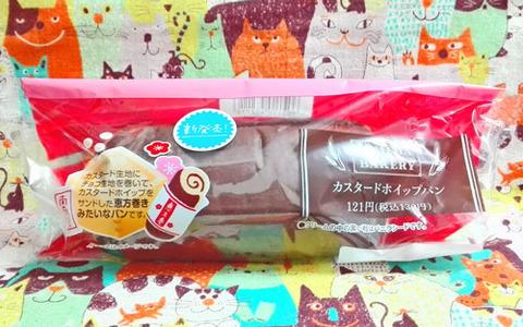カスタードホイップパン【ファミリーマート】