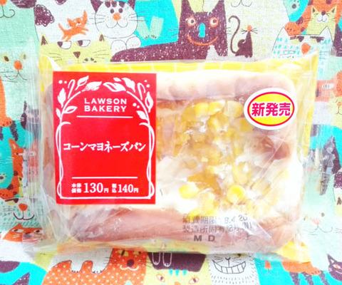 コーンマヨネーズパン【ローソン】
