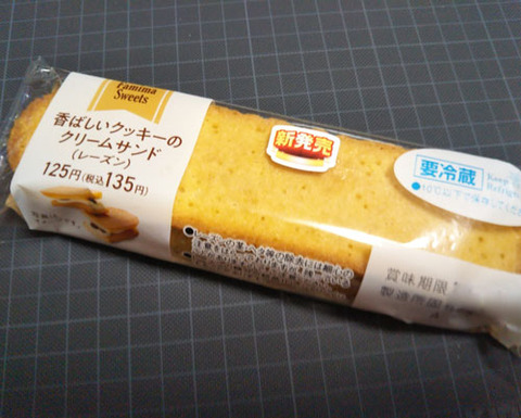 香ばしいクッキーのクリームサンド(レーズン)