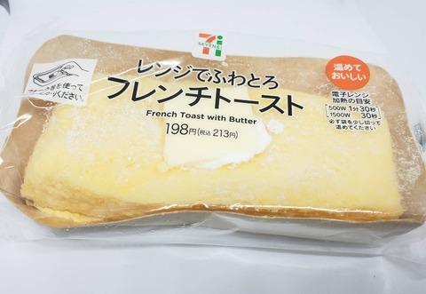 レンジでふわとろフレンチトースト【セブンイレブン】