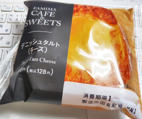 デニッシュタルト(チーズ)【ファミリーマート】