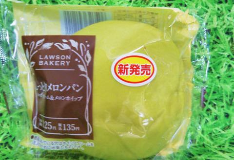 しっとりメロンパン メロンクリーム&メロンホイップ【ローソン】