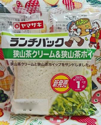 【山崎製パン】ランチパック 挾山茶クリーム&狭山茶ホイップ