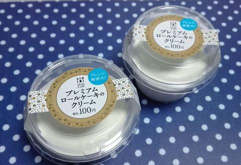 プレミアムロールケーキのクリーム【ローソン】