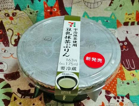 宇治抹茶使用豆乳抹茶ぷりん