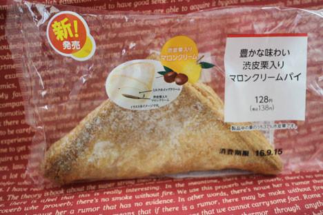 豊かな味わい渋皮栗入りマロンクリームパイ