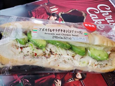 アボカド&サラダチキン(コブソース)【セブンイレブン】