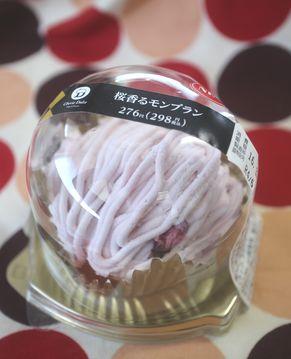 桜香るモンブラン