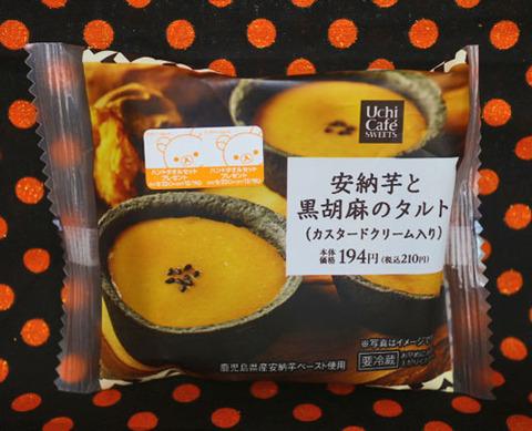 安納芋と黒胡麻のタルト【ローソン】
