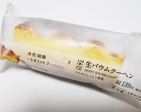 生バウムクーヘン【ローソン】