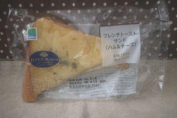 フレンチトーストサンド(ハム&チーズ)