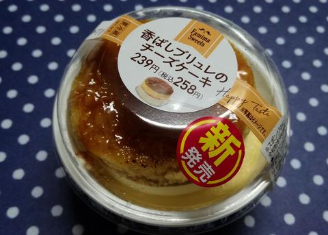 香ばしブリュレのチーズケーキ【ファミリーマート】