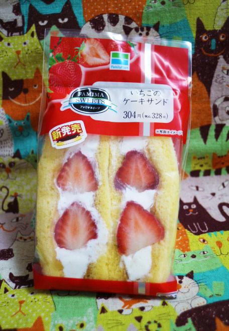 いちごのケーキサンド【ファミリーマート】