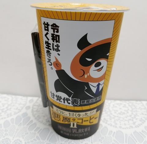 悪魔のコーヒー2【ローソン】