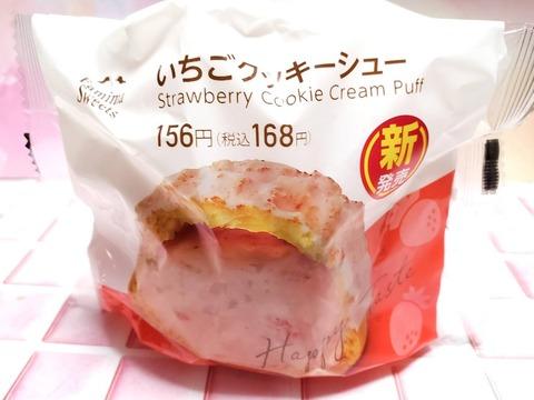 いちごクッキーシュー【ファミリーマート】