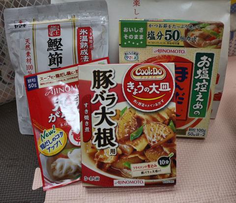 和風中華料理セット
