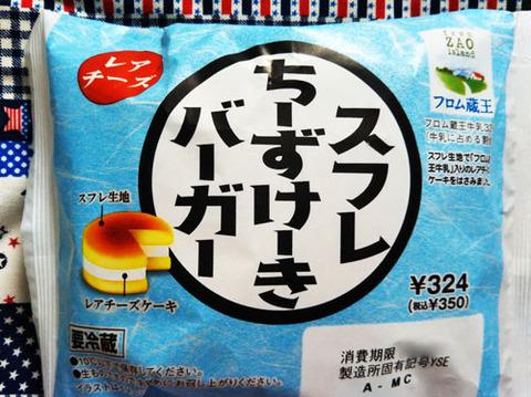 スフレちーずけーきバーガー(レアチーズ)
