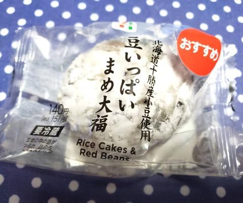 豆いっぱいまめ大福【セブンイレブン】