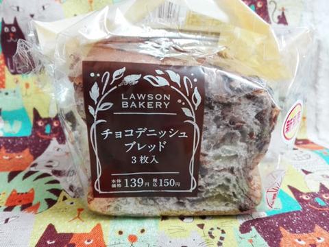 チョコデニッシュ【ローソン】
