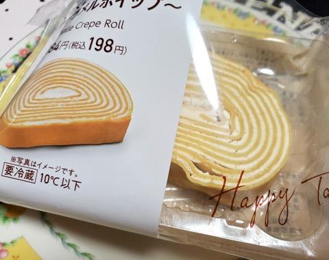 くるくるミルクレープ~キャラメルホイップ~【ファミリーマート