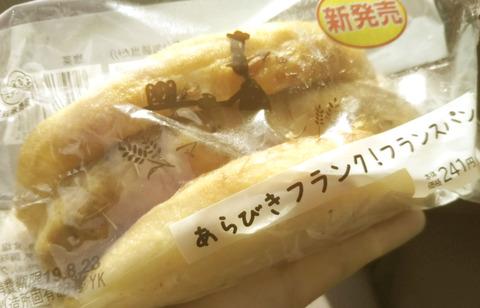 あらびきフランク!フランスパン【ローソン】