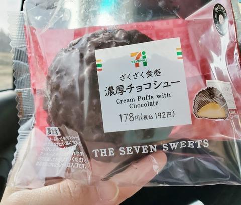 ざくざく食感 濃厚チョコシュー【セブンイレブン】